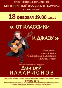 Концерт лауреата международных конкурсов Дмитрия Илларионова От классики к джазу!
