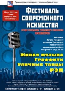 В Красногорске стартует II по счету Ежегодный Фестиваль Современного Искусства!