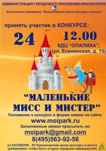 Автономное учреждение Красногорский центр культуры и досуга приглашает принять участие в конкурсе: МАЛЕНЬКИЕ МИСС И МИСТЕР.