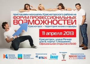 Приглашаем на Форум профессиональных возможностей Красногорского района 2013!