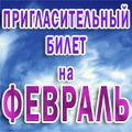 Пригласительный билет на мероприятия Красногорского муниципального района в феврале 2013 года!
