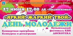 Праздничная программа Яркий! Жаркий! Твой! у ДК Подмосковье посвященная Дню молодежи!
