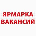 Ярмарка вакансий в Красногорском центре занятости населения в апреле 2016 года.