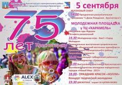 День города Красногорска (75 лет) в Яблоневом сквере и на молодежной площадке у ТЦ Карамель.