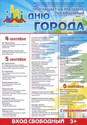 День города Красногорска (75 лет) все площадки 4, 5 и 6 сентября 2015 года.