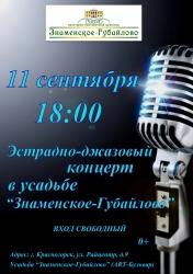 11 сентября 2015 года в 18:00 в усадьбе Знаменское-Губайлово пройдет Эстрадно-джазовый концерт.