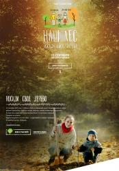 Примите участие в Подмосковной акции Наш лес. Посади своё дерево! в Красногорском районе.