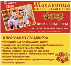 """""""Масленица в Павшинской пойме"""" 13 марта 2016 года!"""