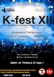 """30 января 2016 года на сцене """"Молодежного центра"""" состоится очередной открытый фестиваль тяжелой музыки """"К-фест""""."""