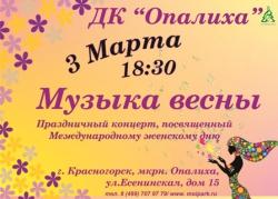 """В Красногорске пройдет праздничный концерт """"Музыка весны""""."""