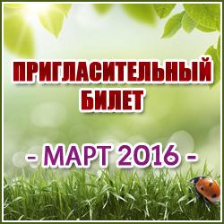 Пригласительный билет на МАРТ 2016 года (Красногорск и Красногорский район)
