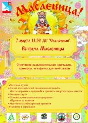 """Встречаем масленицу - """"Пряники да веники"""" / Масленица 2016!"""