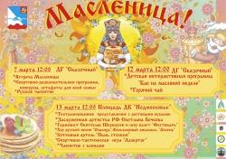 Празднование Широкой Масленицы в Красногорске у ДК «Подмосковье» в 2016 году.