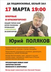 Вечер в ДК «Подмосковье» с популярным писателем, драматургом и сценаристом - Юрием Поляковым!
