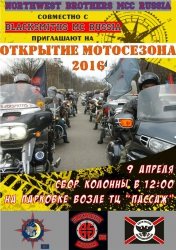 Открытие мотосезона 2016 года в Красногорском районе мотоклубами Blacksmiths MC Russia и Northwest Brothers MCC Russia.