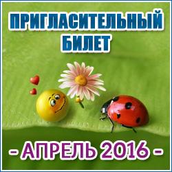 Пригласительный билет на АПРЕЛЬ 2016 года (Красногорск и Красногорский район).