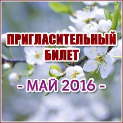 Пригласительный билет на МАЙ 2016 года (Красногорск и Красногорский район).