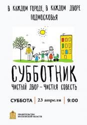 Сделаем наш район чище 23 апреля 2016 года на областном субботнике в Красногорском районе!