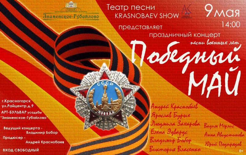 Афиша концерт на 9 мая цены билета в пензенский театр