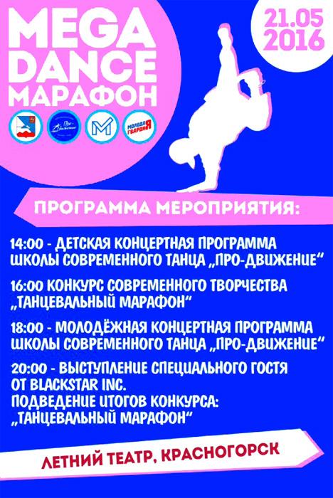 Красногорск зеленый театр афиша 2016 афиша вологда концерт