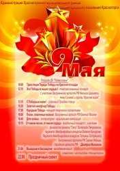 Празднование 9 мая на площади ДК Подмосковье в 2016 году.