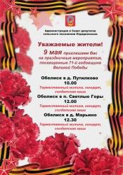 Празднование Дня Победы в сельском поселении Отрадненское 9 мая 2016 года.