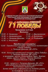 Празднование Дня Победы в сельском поселении Ильинское 9 мая 2016 года.