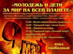 Праздничный концерт Молодежь и дети за МИР на всей планете в Красногорске 9 мая 2016 года.