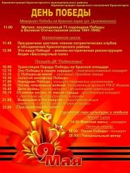 День победы в 2016 году на Волоколамском шоссе в Красногорске, у ДК Подмосковье и на Красной горке у Вечного огня.