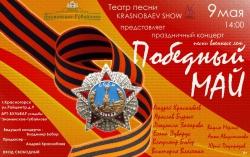 """Праздничный концерт в честь 9 мая на ART-бульваре """"Знаменское-Губайлово"""" в 2016 году."""
