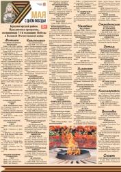 Программа празднования 71-й годовщины Победы в Великой Отечественной войне.
