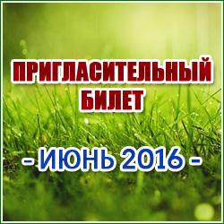 Пригласительный билет на ИЮНЬ 2016 года (Красногорск и Красногорский район).