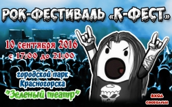 Красногорский рок-фестиваль К-ФЕСТ в Зеленом театре городского парка Красногорска.