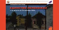 """Выставка """"Единство непохожих"""" в галерее ДК """"Подмосковье""""."""