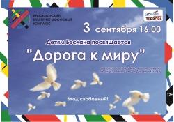 Памятное мероприятие Дорога к миру состоится в ДК Подмсоковье.