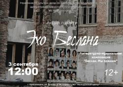"""3 сентября 2016 года в МУ """"Молодежный Центр"""" пройдет акции памяти """"Эхо Беслана""""."""