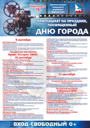 Все праздничные мероприятия в День города Красногорска в 2016 году (Красногорску 76 лет).