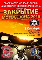 Мотоклубы Blacksmiths MC Russia и Northwest Brothers MCC Russia закрывают мотосезон 2016 в Красногорском районе.