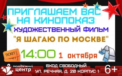 """Кинопоказ художественного фильма """"Я шагаю по Москве"""" в МУ """"Молодежный центр""""."""