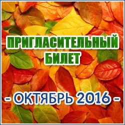 Пригласительный билет на ОКТЯБРЬ 2016 года (Красногорск и Красногорский район).