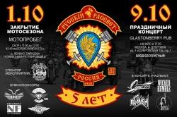 Закрытие сезона мотоклубом Русский Рассвет МК и праздничный концерт в Glastonberry Pub.
