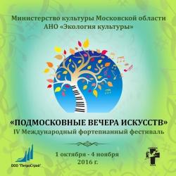 """IV Международный фортепианный фестиваль """"Подмосковные вечера искусств"""" Московская область c 1 октября по 4 ноября 2016 г."""