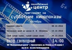 Молодежный центр Красногорска приглашает на субботние кинопоказы: 8, 15 и 29 октября 2016 года.