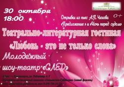Театрально-литературная гостиная Любовь-это не только слова в культурно-выставочном комплексе Знаменское-Губайлово.