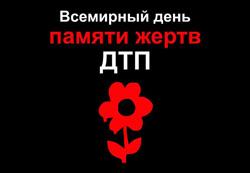 Всемирный день памяти жертв ДТП.