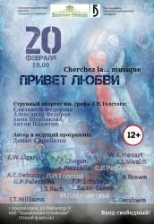 """Концерт """"Привет любви"""" в Культурно-выставочном комплексе """"Знаменское-Губайлово""""."""