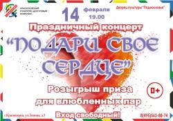 """Праздничный концерт """"Подари своё сердце"""" в ДК """"Подмосковье"""" - 14 февраля 2017 года."""