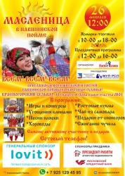Народные гуляния и празднование Масленицы в Павшинской пойме - 26 февраля 2017 г.