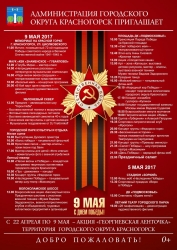 Празднование Дня Великой Победы в городском округе Красногорск (2017 год).
