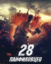 Демонстрация художественного фильма «28 панфиловцев» в Летнем театре городского парка Красногорска.